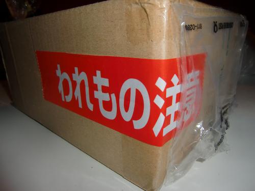 Als das Paket da war, war ich richtig aufgeregt!