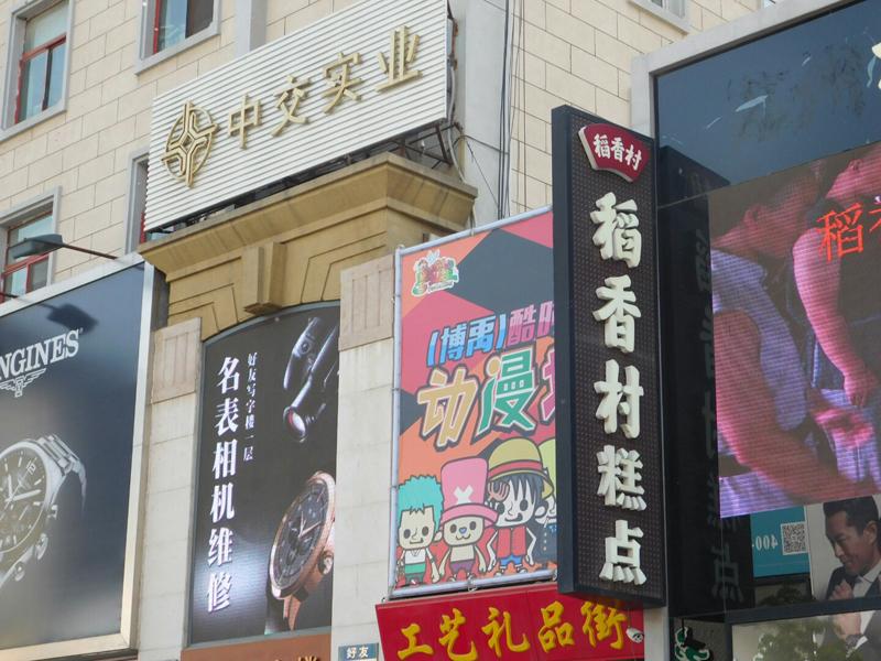In der kleinen Gasse neben der süßen One Piece Reklame kann man mit Händlern an Ministänden um nicht ganz so echtes Merchandise feilschen.