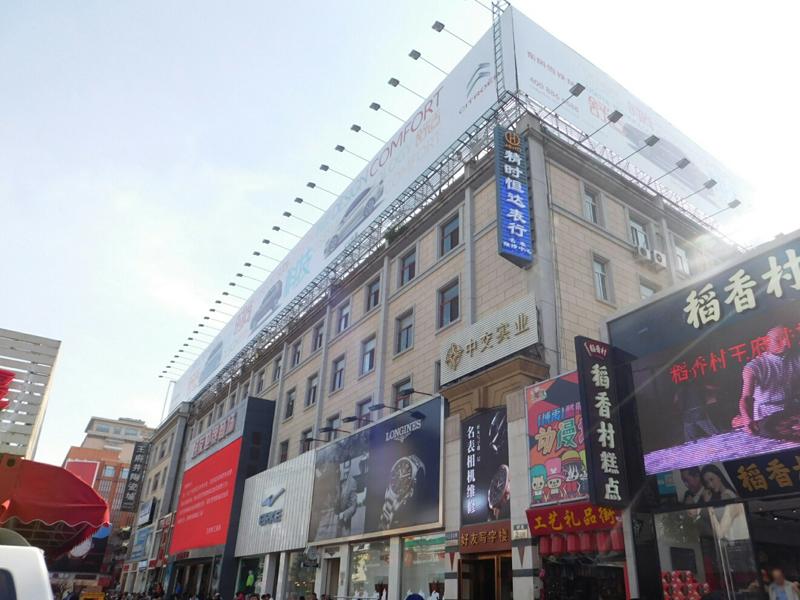 Die Wangfujing ist die Haupteinkaufsstraße. Es finden sich eine Menge Kaufhäuser.