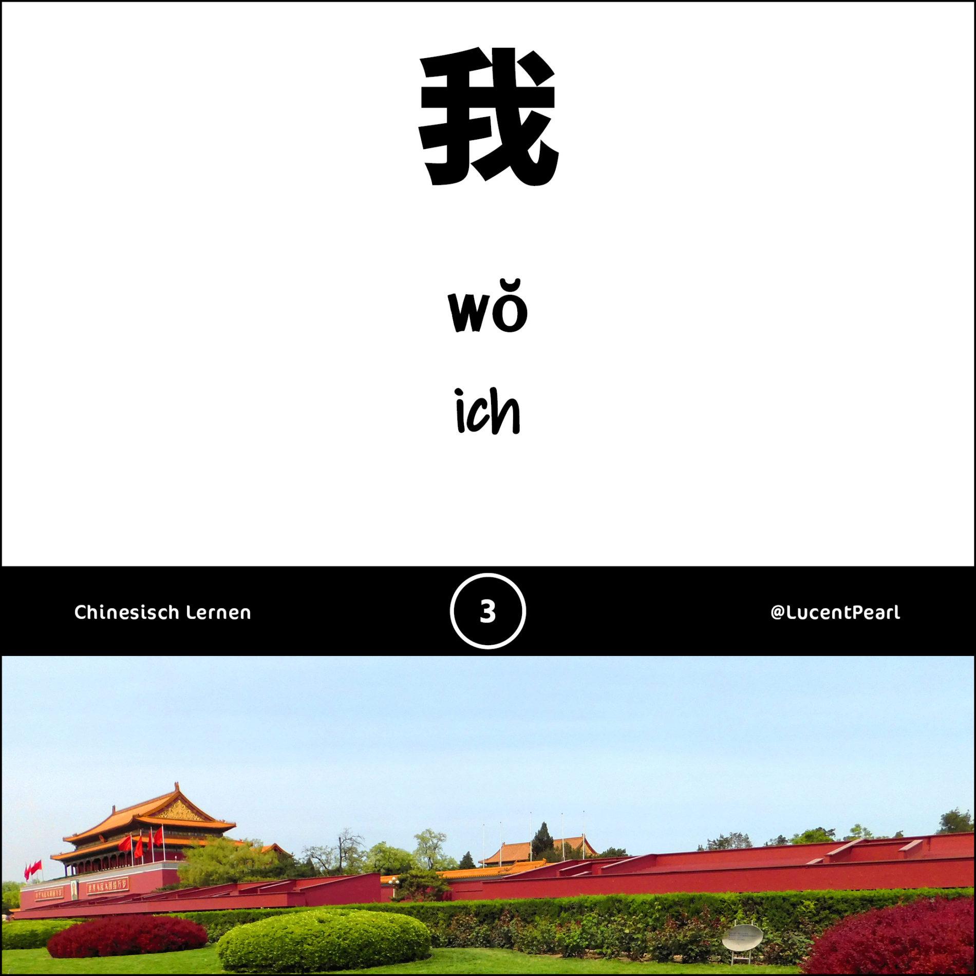 Lerne zusammen mit Lucent Pearl Hochchinesisch (普通话)! Heute: Ich