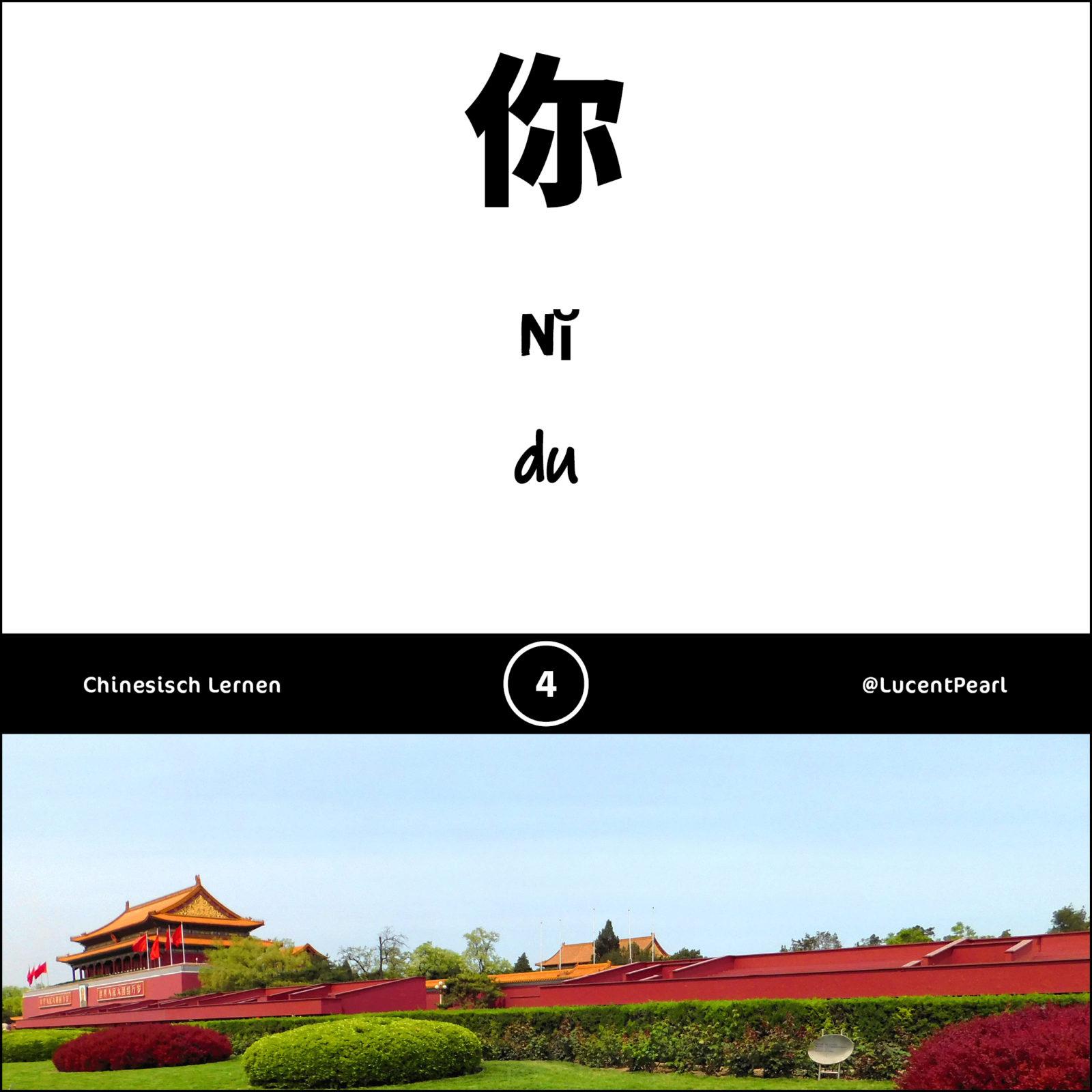 Lerne zusammen mit Lucent Pearl Hochchinesisch (普通话)! Heute: Du