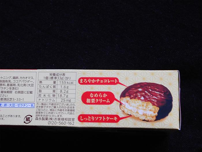 Morinaga Waguri Cake Verpackung