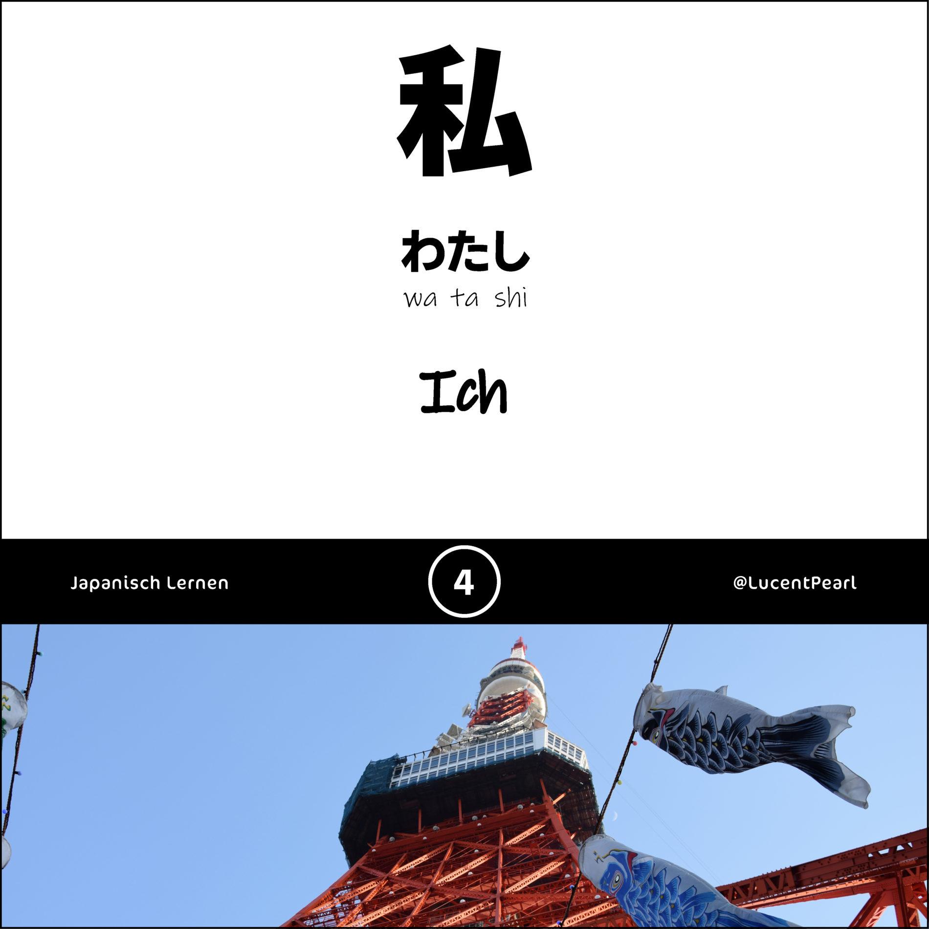 Japanisch Ich watashi
