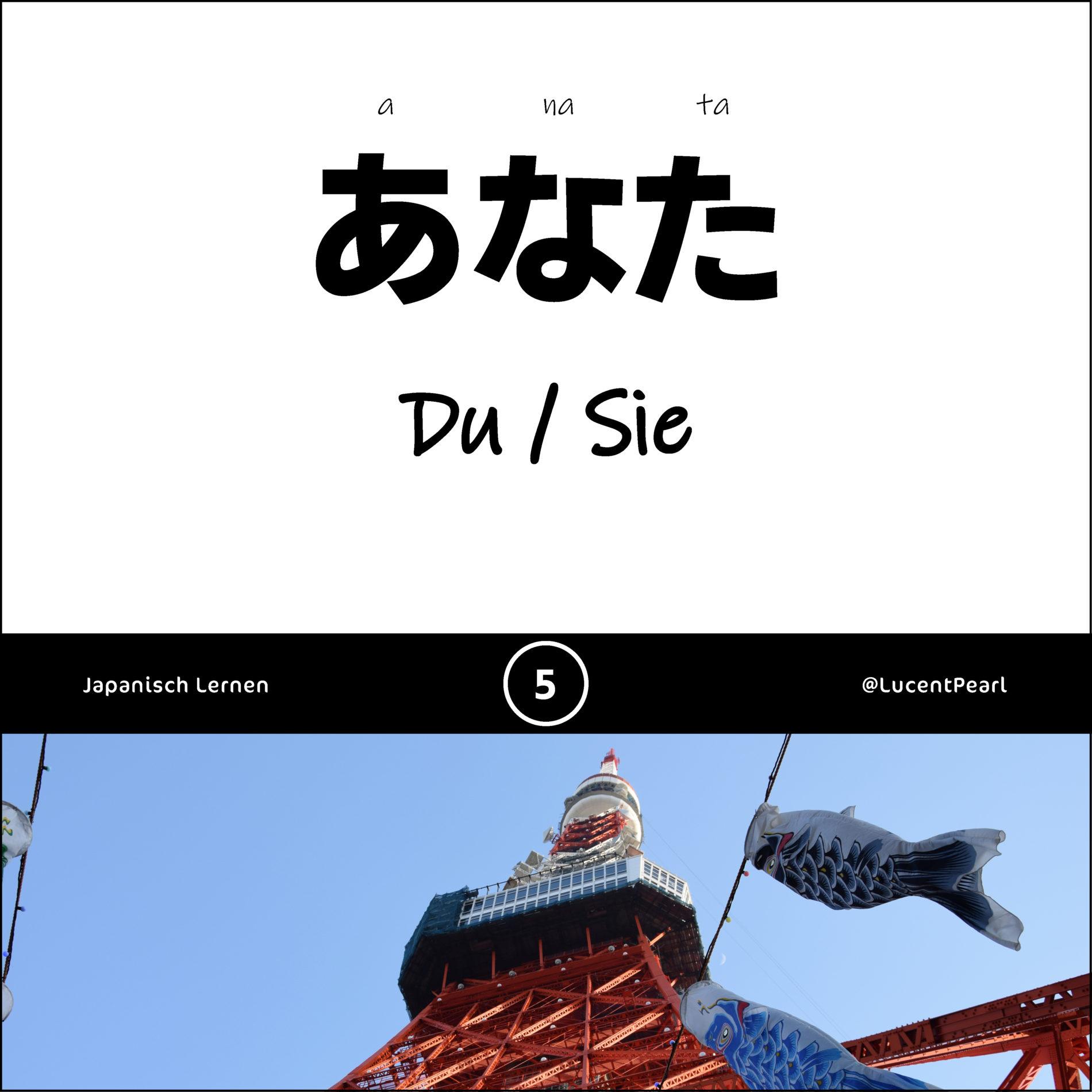Japanisch Du anata