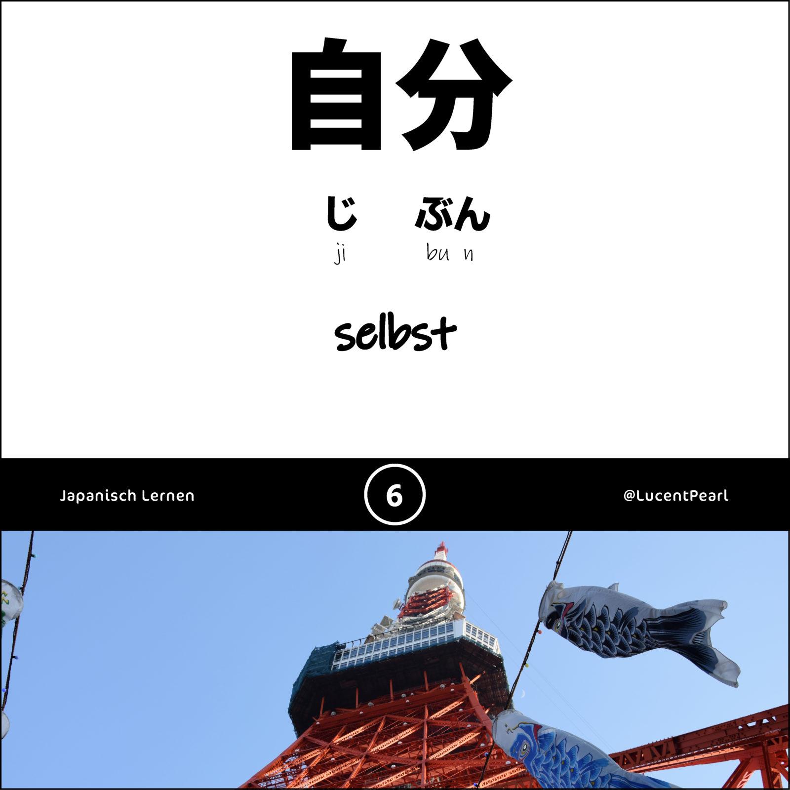 Japanisch selbst jibun