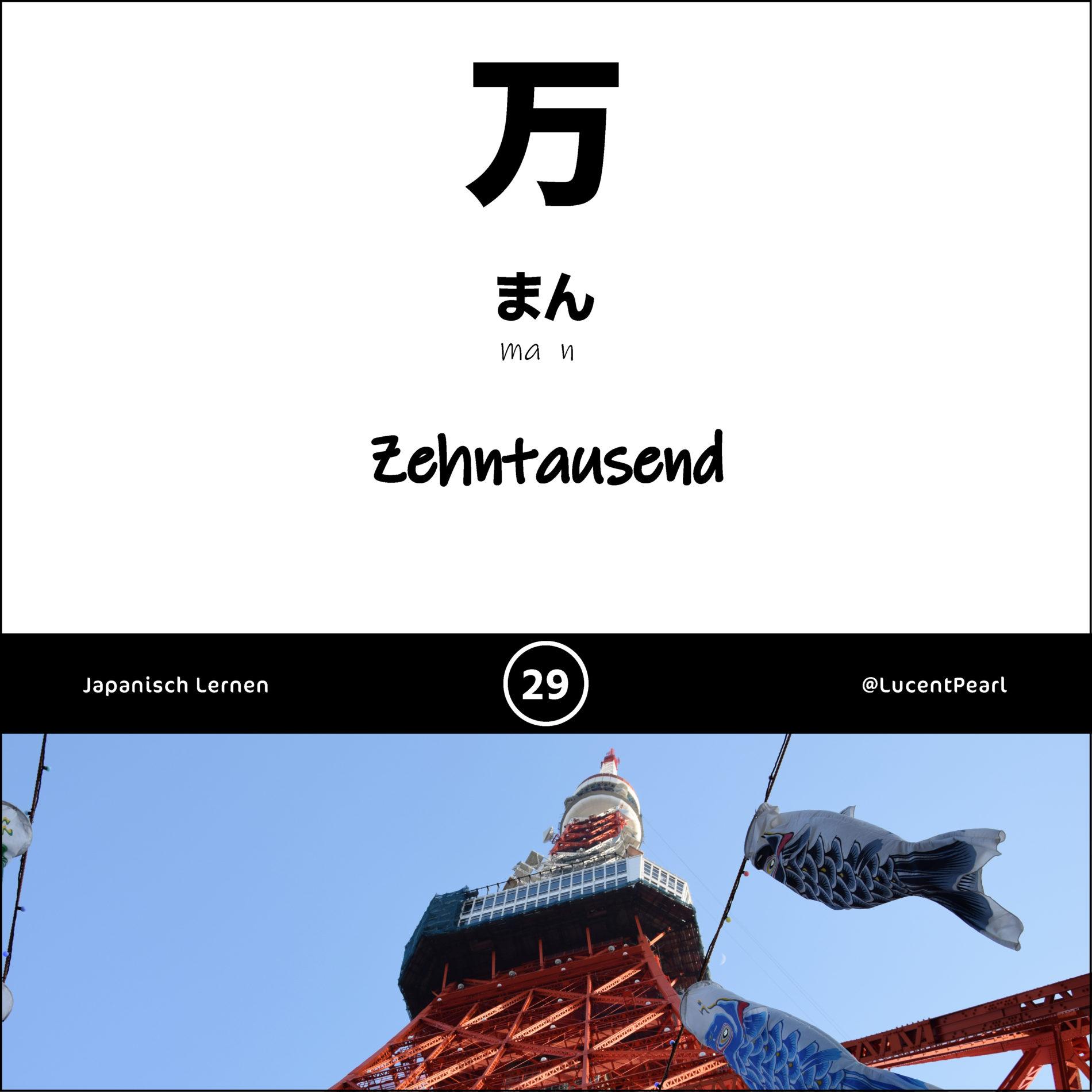 Japanisch Zehntausend Man